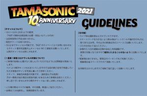tamasonic_lext_10th_guide