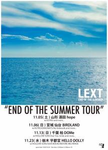 lext_eos-tour