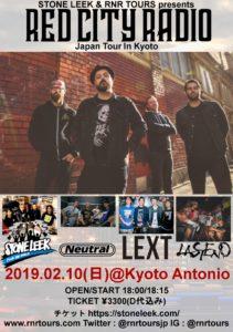 LEXT_kyoto