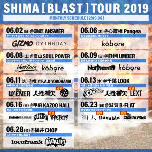 shima_blast_lext